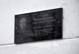 Открытие мемориальной доски Василию Фёдоровичу Тулину «Но верная любовь и чувство долга стране моей навеки отданы»